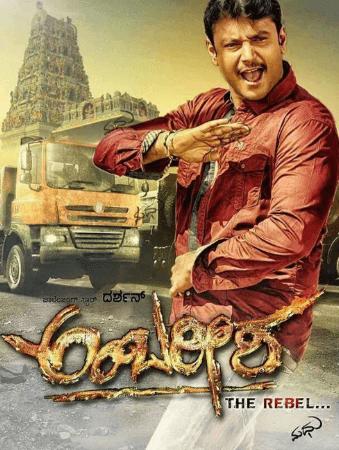 Ambreesha Movie Review Kannada Movie Review