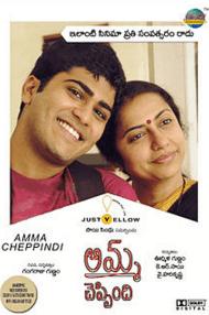 Amma Cheppindi Movie Review Telugu Movie Review