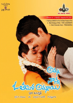 Amma Nanna O Tamila Ammayi Movie Posters Telugu Movie Review