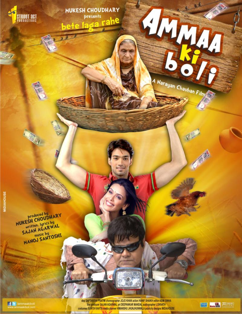 Ammaa Ki Boli Movie Review Hindi