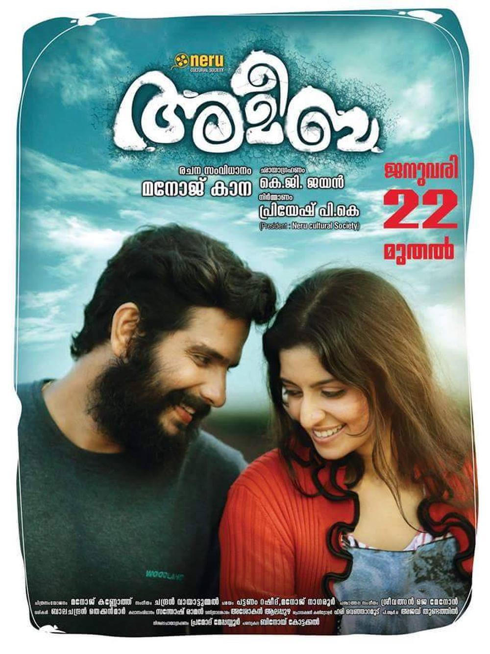 Amoeba Movie Review Malayalam Movie Review