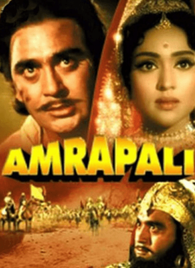 Amrapali Movie Review Hindi Movie Review