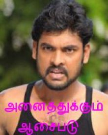 Anaithukkum Aasaipadu Movie Review Tamil Movie Review