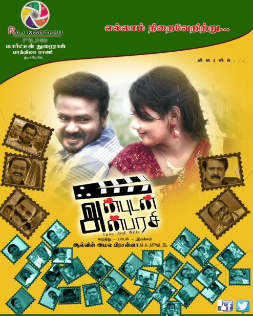 Anbudan Anbarasi Movie Review Tamil Movie Review