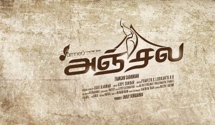 Anjala Movie Review Tamil Movie Review