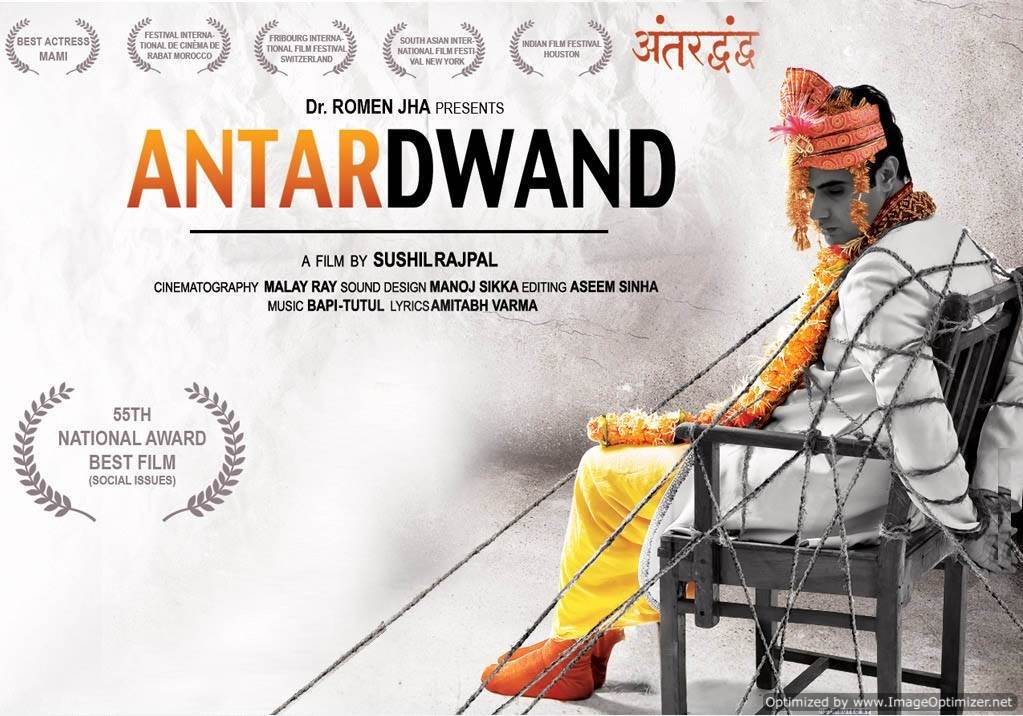 Antardwand Movie Review Hindi