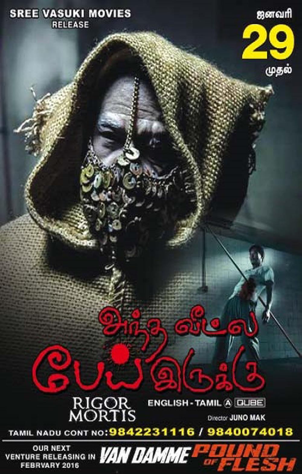 Antha Veetla Pei Iruku Movie Review Tamil Movie Review