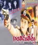 Anthima Theerpu Movie Review