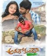 Anukokunda - Emi Jarigindante Movie Review Telugu Movie Review