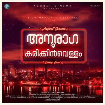 Anuraga Karikkin Vellam Movie Review Malayalam Movie Review