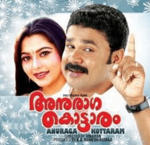 Anuraga Kottaram Movie Review Malayalam Movie Review