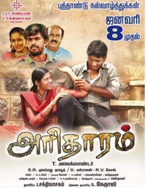 Aridharam Review Tamil Movie Review