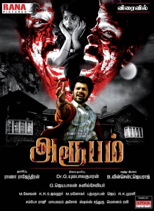 Aroobam Movie Review Tamil Movie Review