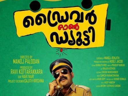 Asif Ali's Next Flick Driver On Duty Will Be Released In February!
