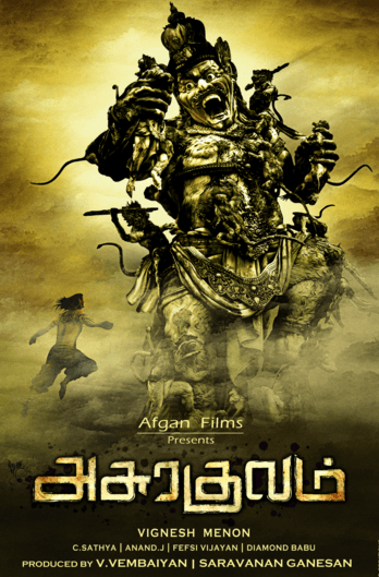 Asurakulam Movie Review