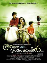 Athe Mazha Athe Veyil Movie Review Malayalam Movie Review