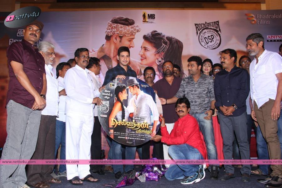 Audio Launch Event Of Mahesh Babu's Sevandhan Movie