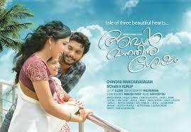 Aval Vannathinu Shesham Movie Review Malayalam Movie Review