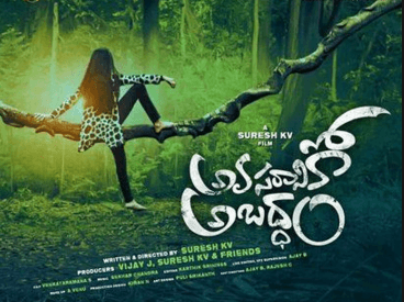 Avasaraniko Abaddam Movie Review Telugu Movie Review