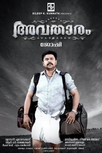 Avatharam Movie Review Malayalam Movie Review