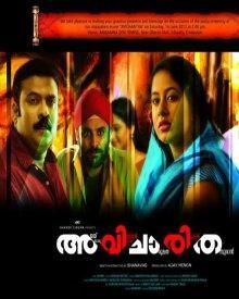 Avicharitha Movie Review Malayalam Movie Review