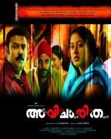 Avicharitha Movie Review