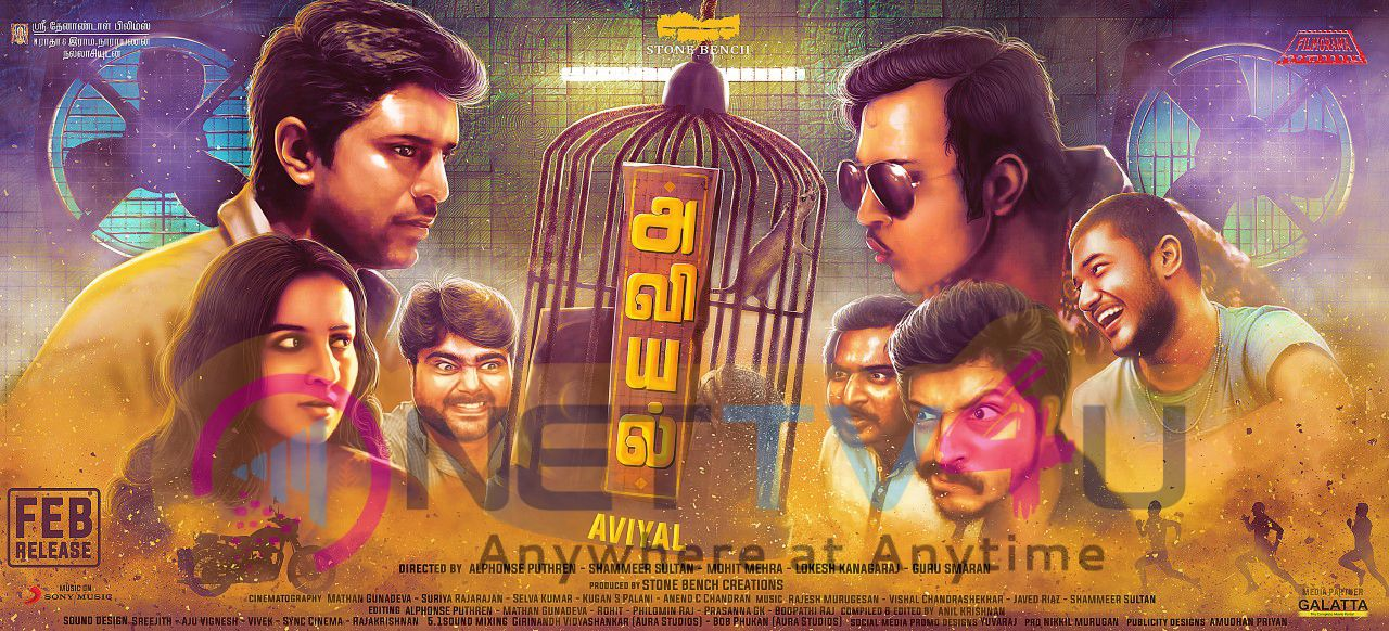 Aviyal Movie First Look Poster