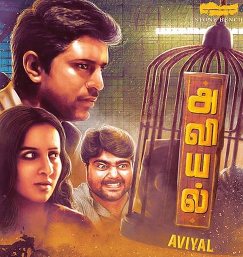 Aviyal Movie Review