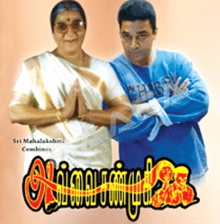 Avvai Shanmugi Movie Review Tamil Movie Review