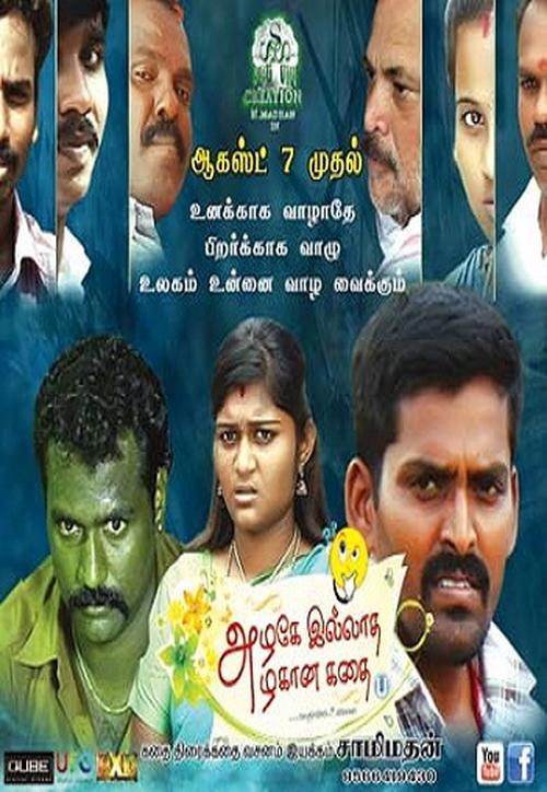 Azhagey Illatha Azhagana Kathai  Movie Review Tamil Movie Review