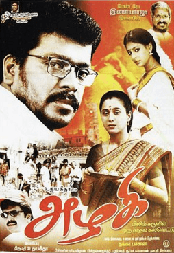 Azhagi Movie Review Tamil Movie Review