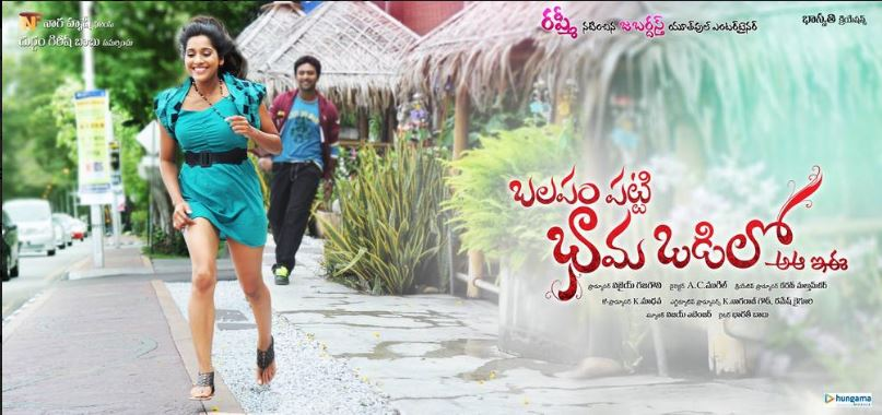 Balapam Patti Bhama Odilo Movie Review Telugu Movie Review