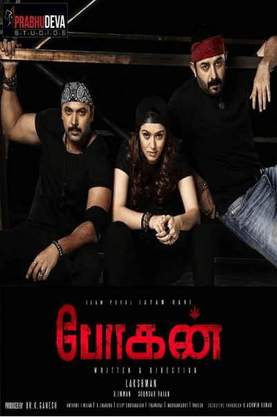 Bogan Movie Review Tamil Movie Review