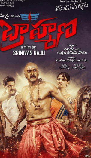 Brahmana Movie Review Telugu Movie Review