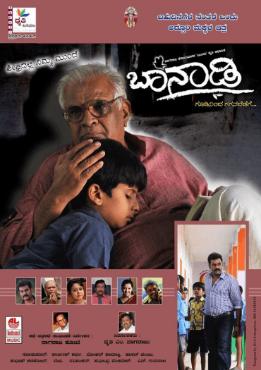 Baanaadi Movie Review Kannada Movie Review