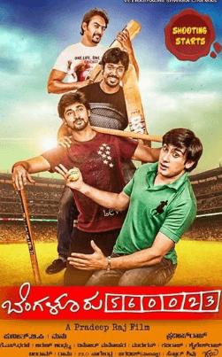 Bangalore 560023 Movie Review