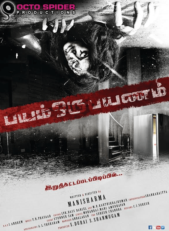 Bayam Oru Payanam Movie Review Tamil Movie Review
