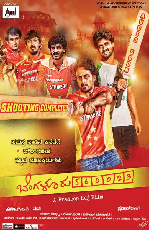 Bengaluru 560023 Movie Review
