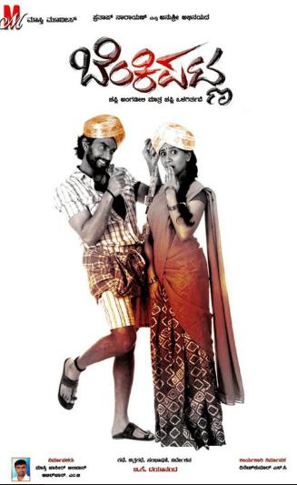 Benkipatna Movie Review Kannada Movie Review