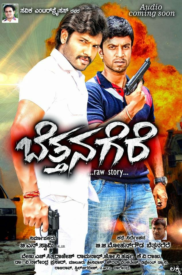 Bettanagere Movie Review
