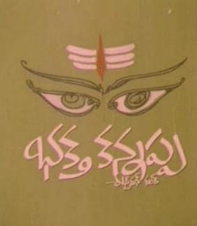 Bhakta Kannappa Movie Review Telugu Movie Review