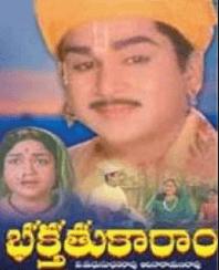 Bhakta Tukaram Movie Review Telugu Movie Review