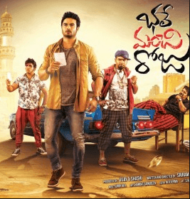 Bhale Manchi Roju Movie Review Telugu Movie Review