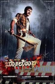 Bham Bham Bholenath Movie Review Kannada Movie Review