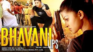 Bhavani IPS Movie Review Telugu Movie Review