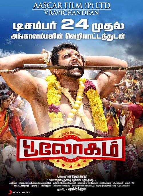 Bhooloham Movie Review Tamil Movie Review