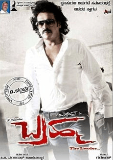 Brahma Movie Review Kannada Movie Review