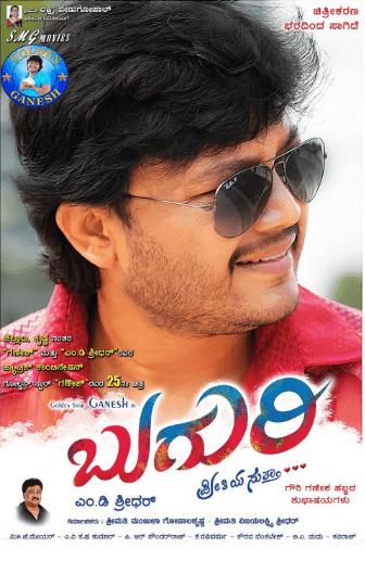 Buguri Movie Review Kannada Movie Review