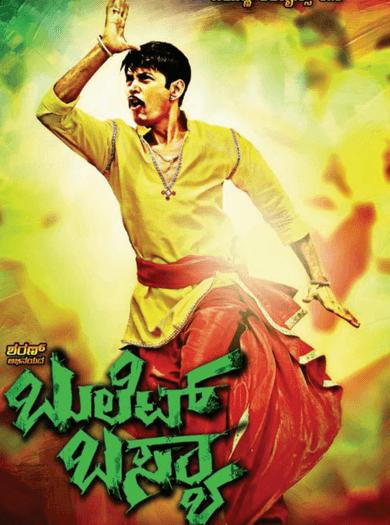 Bullet Basya Movie Review Kannada Movie Review