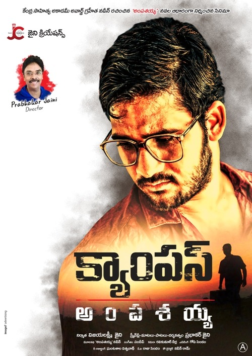 Campus Ampasayya Movie Review Telugu Movie Review